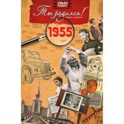 DVD. Открытка 'Ты родился! 1955 год'