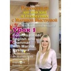 Разговорный английский и грамматика с Мариной Быстровой. Урок 1 (DVD)