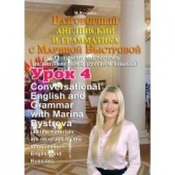Разговорный английский и грамматика с Мариной Быстровой. Урок 4 (DVD)