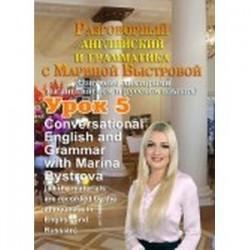 Разговорный английский и грамматика с Мариной Быстровой. Урок 5 (DVD)