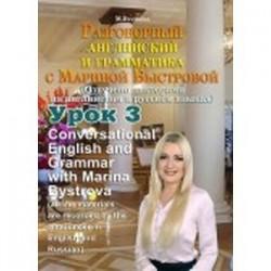 Разговорный английский и грамматика с Мариной Быстровой. Урок 3 (DVD)