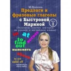 Предлоги и фразовые глаголы с Быстровой Мариной. Часть 1 (DVD)