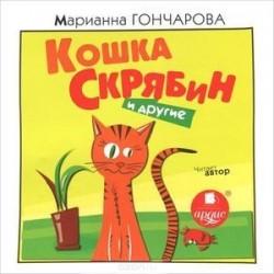 CDmp3 Кошка Скрябин и другие