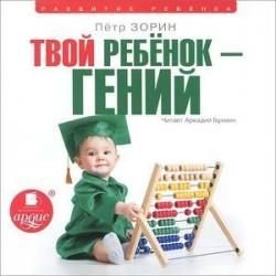 Твой ребенок - гений (аудиокнига MP3)