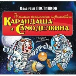 Большое космическое путешествие Карандаша и Самоделкина (аудиокнига MP3)