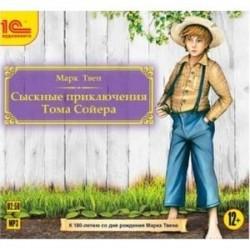 Марк Твен для детей. Комплект из 3-х аудиокниг (3CDmp3)