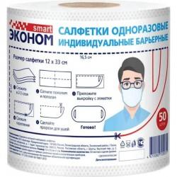 Маски-салфетки одноразовые барьерные с выкройкой для маски Эконом smart, 50 шт.