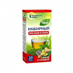Имбирный чай При боле в горле 20ф/п*2п