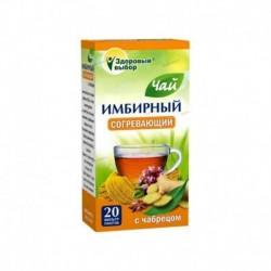 Имбирный чай с чабрецом 20пак2г согревающий