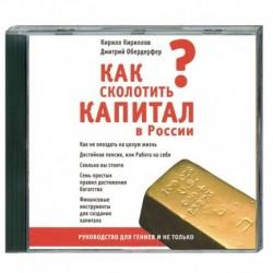Как сколотить капитал в России? Aудиокнига. MP3
