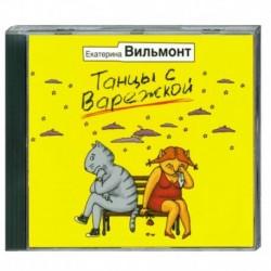 Танцы с варежкой. Аудиокнига. МР3. CD