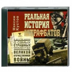 Реальная история штрафбатов. Аудиокнига. MP3. CD