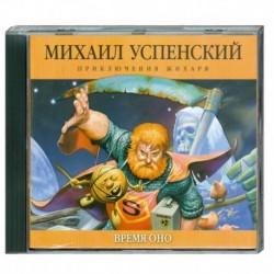 Успенский. Время ОНО. Аудиокнига. CD. MP3