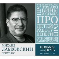 Михаил Лабковский. 6 лекций по психологии (аудиокнига на CD)