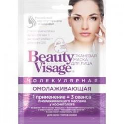 Маска для лица тканевая молекулярная Очищающая серии Beauty Visage 25мл