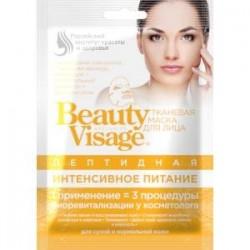 Маска для лица тканевая пептидная Интесивное питание серии Beauty Visage 25мл