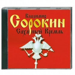 Сахарный Кремль. Аудиокнига. МР3. CD