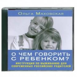 О чем говорить с ребенком? Аудиокнига. МР3. CD