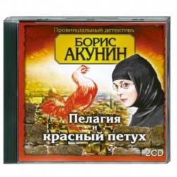 Пелагия и красный петух. Аудиокнига. МР3. 2CD