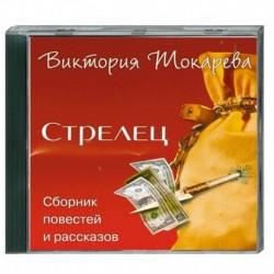 Стрелец. Аудиокнига. МР3. CD
