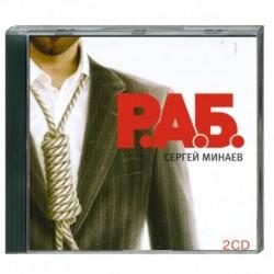 РАБ. Аудиокнига. МР3. 2CD