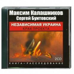 Независимая Украина. Крах проекта. MP3. CD