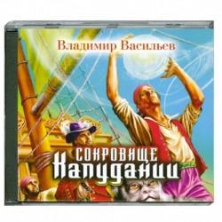 Сокровище Капудании. Аудиокнига. МР3. CD