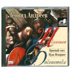 Красный смех. Иуда Искариот. Аудиокнига. МР3. CD
