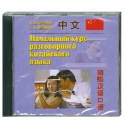 Начальный курс разговорного китайского языка. Аудиокнига. МР3. CD