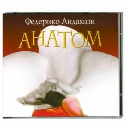 Анатом. Аудиокнига. МР3. CD