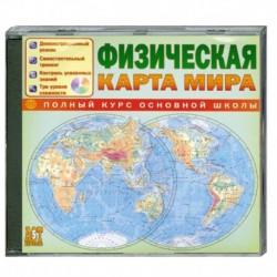 Физическая карта мира. СD-ROM.