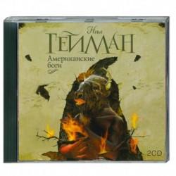 Американские боги. Аудиокнига. МР3. 2CD