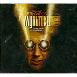 Мультики. Аудиокнига. МР3. CD