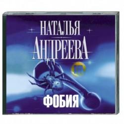 Фобия. Аудиокнига. МР3. CD