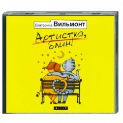 Артистка, блин! Аудиокнига. МР3. CD