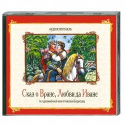 Сказ о Вране, Любви да Иване. Аудиокнига. МР3. CD