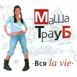 Вся La vie. Аудиокнига. МР3. CD