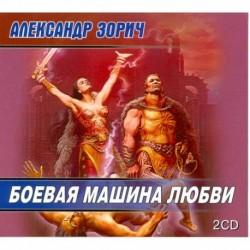 Боевая машина любви. Аудиокнига. MP3. 2CD