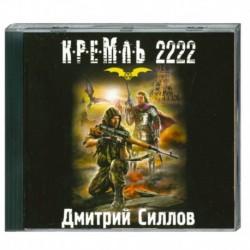 Силлов Кремль 2222 Юг. Аудиокнига. MP3. CD