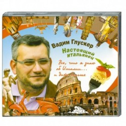 Настоящий итальянец. Аудиокнига. МР3. СD
