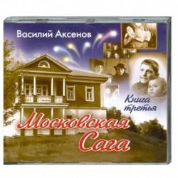 Московская сага. Книга третья. Аудиокнига. МР3. 2CD