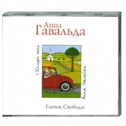 Глоток Свободы. Аудиокнига. MP3. CD