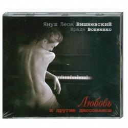 Любовь и другие диссонансы. Аудиокнига. MP3. CD