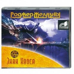 Знак Хаоса. Аудиокнига. MP3. CD