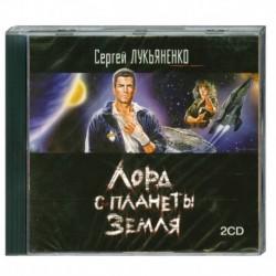 Лорд с планеты Земля. Аудиокнига. МР3. 2CD