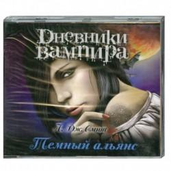 Дневники вампира. Темный альянс. Аудиокнига. CD. MP3