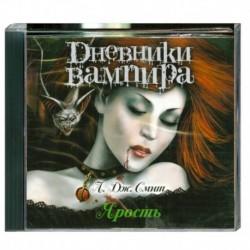 Дневники вампира. Ярость. MP3. CD