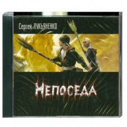 Непоседа. Аудиокнига. MP3. CD