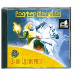 Знак Единорога. Аудиокнига. МР3. CD