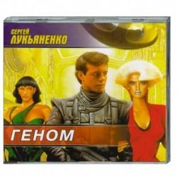 Геном. Аудиокнига. MP3. CD